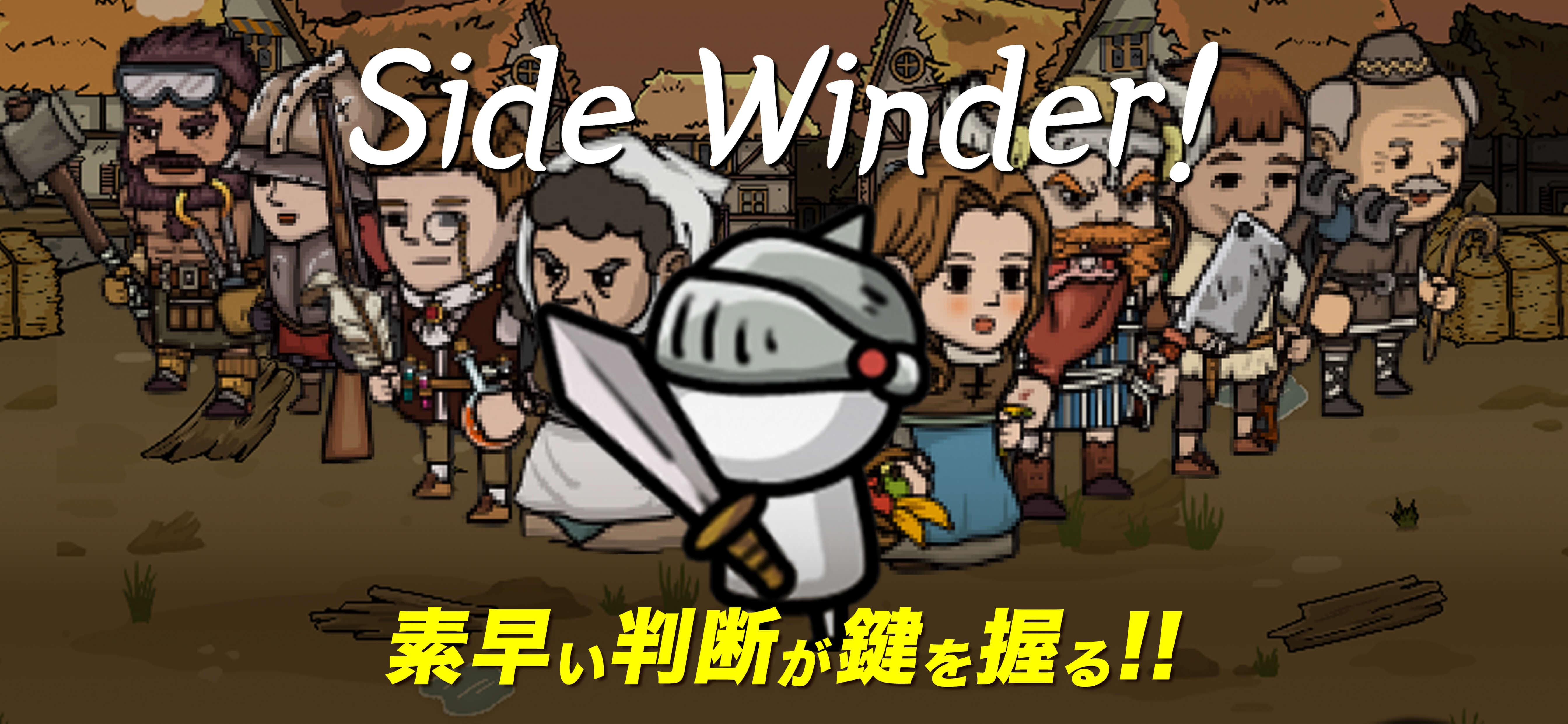 Side Winder! スクリーンショット