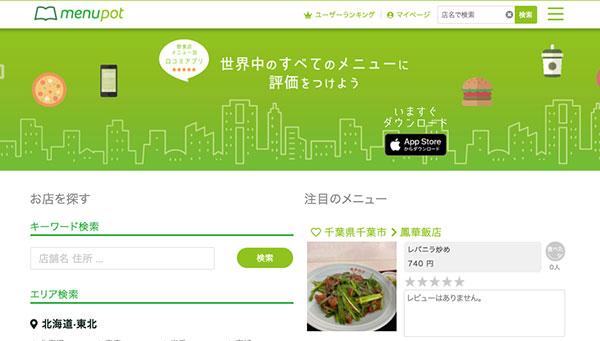 飲食店の口コミサイト「メニューポット」