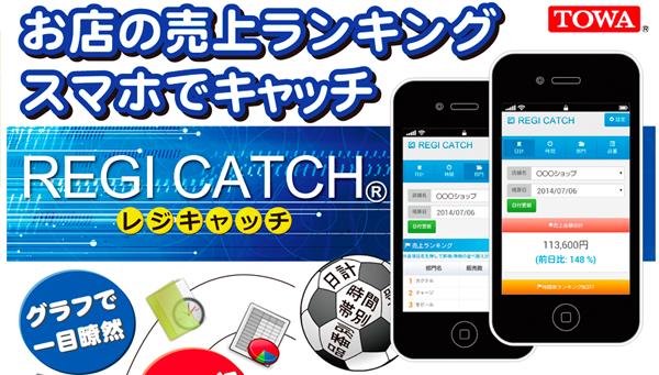 レジ連動売上げ把握システム「REGI CATCH」