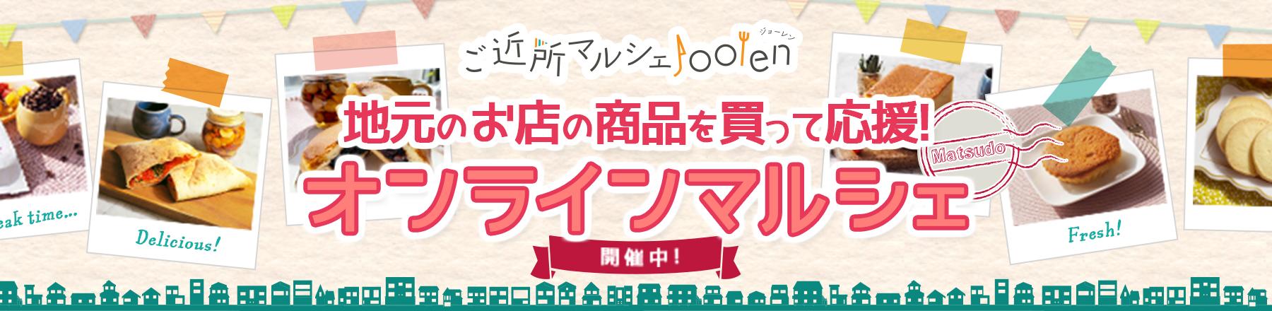 松戸の専門店を集めたオンラインマルシェ 開催中!