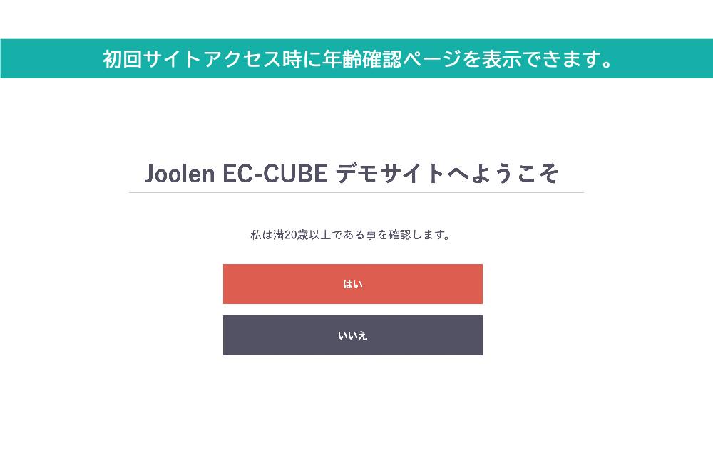 サイトアクセス時に年齢確認ページを表示するプラグイン for EC-CUBE 4.0
