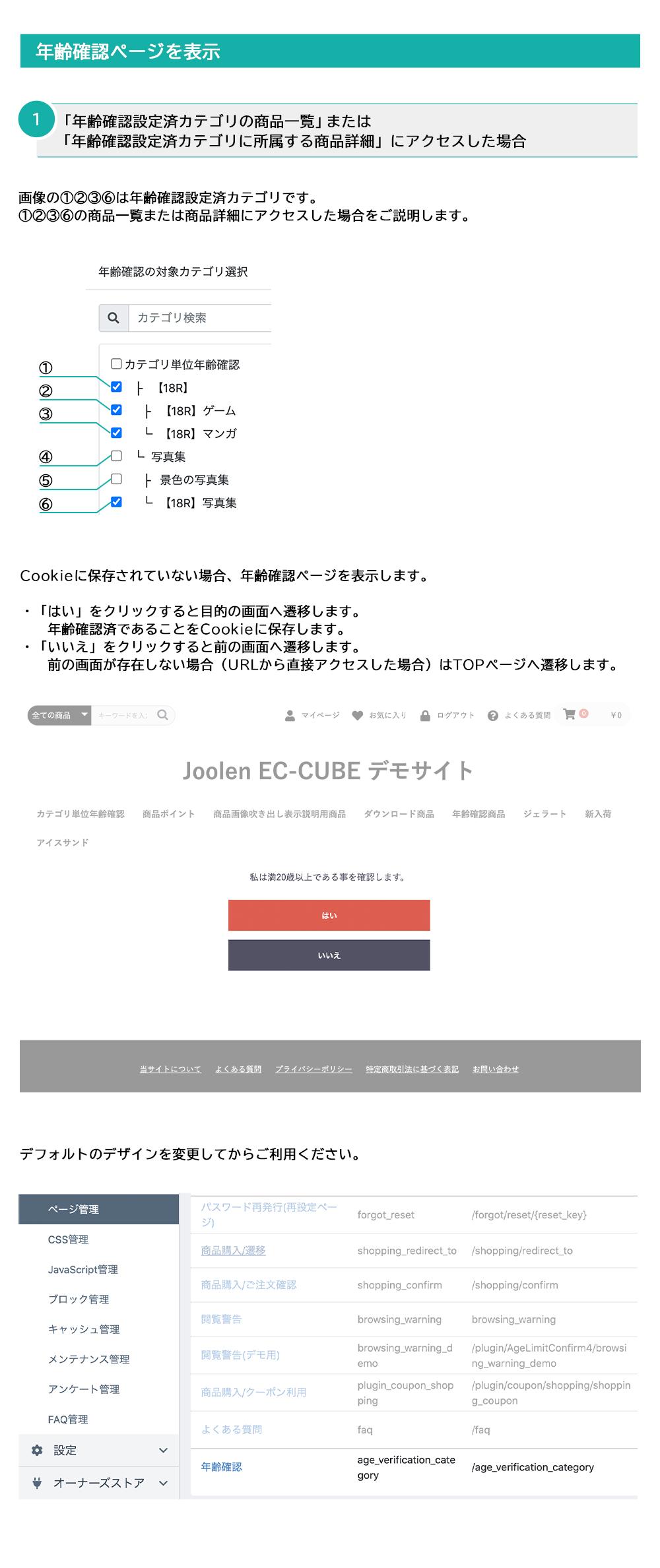 カテゴリ別年齢確認プラグイン for EC-CUBE 4.0
