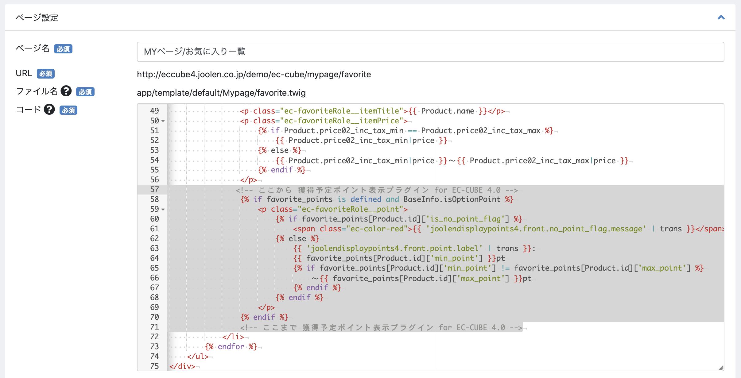 獲得予定ポイント表示プラグイン for EC-CUBE 4.0 for EC-CUBE 4.0
