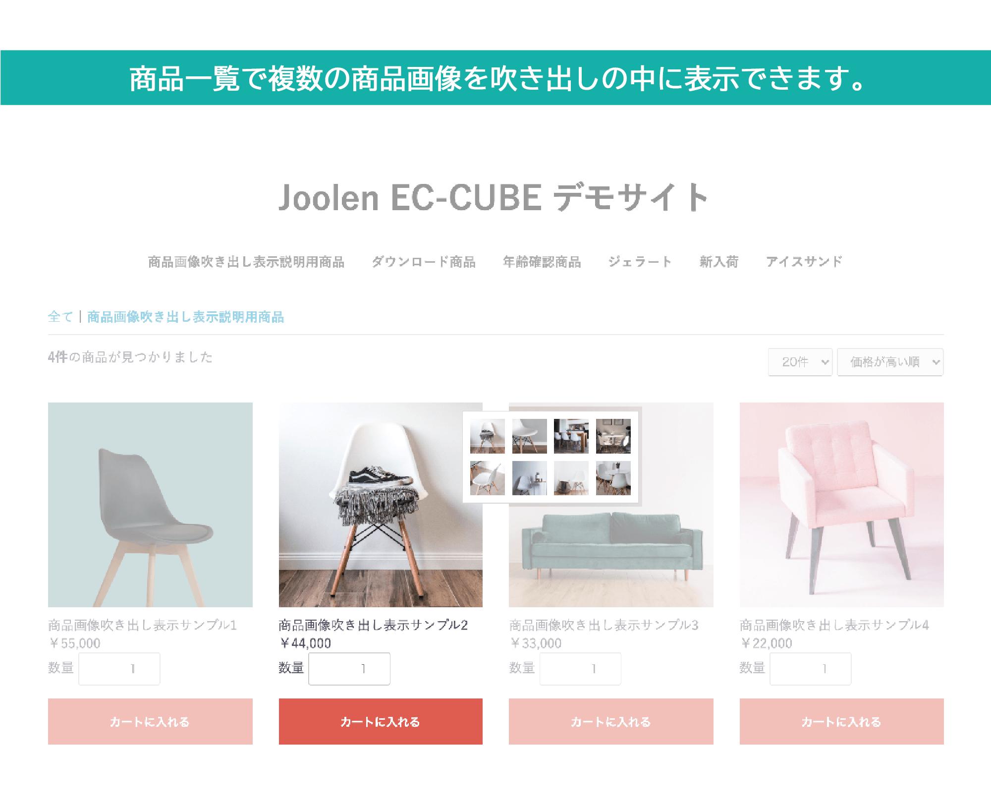 商品画像吹き出し表示プラグイン for EC-CUBE 4.0