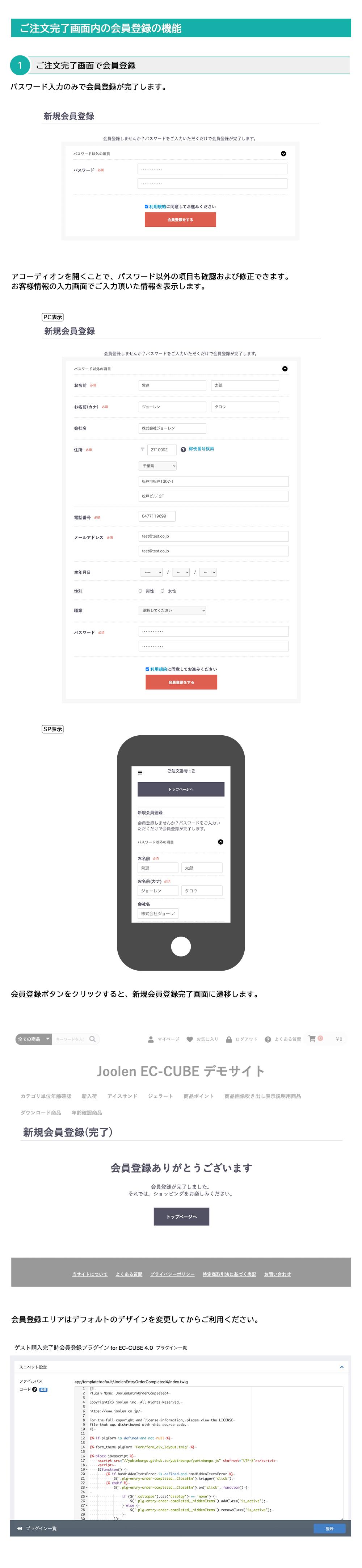 ゲスト購入完了時会員登録プラグイン for EC-CUBE 4.0