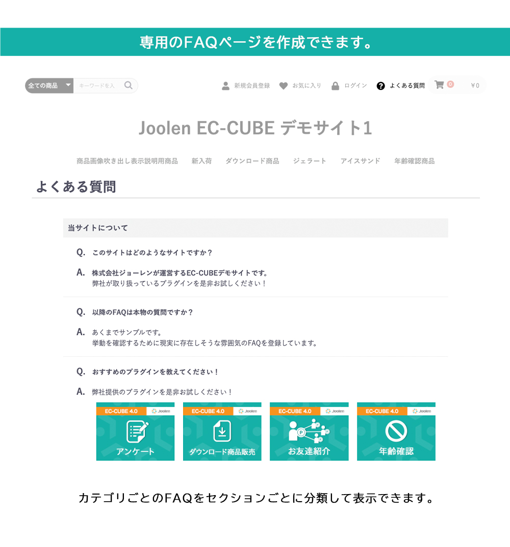 FAQページ追加プラグイン(リスト表示) for EC-CUBE 4.0の概要