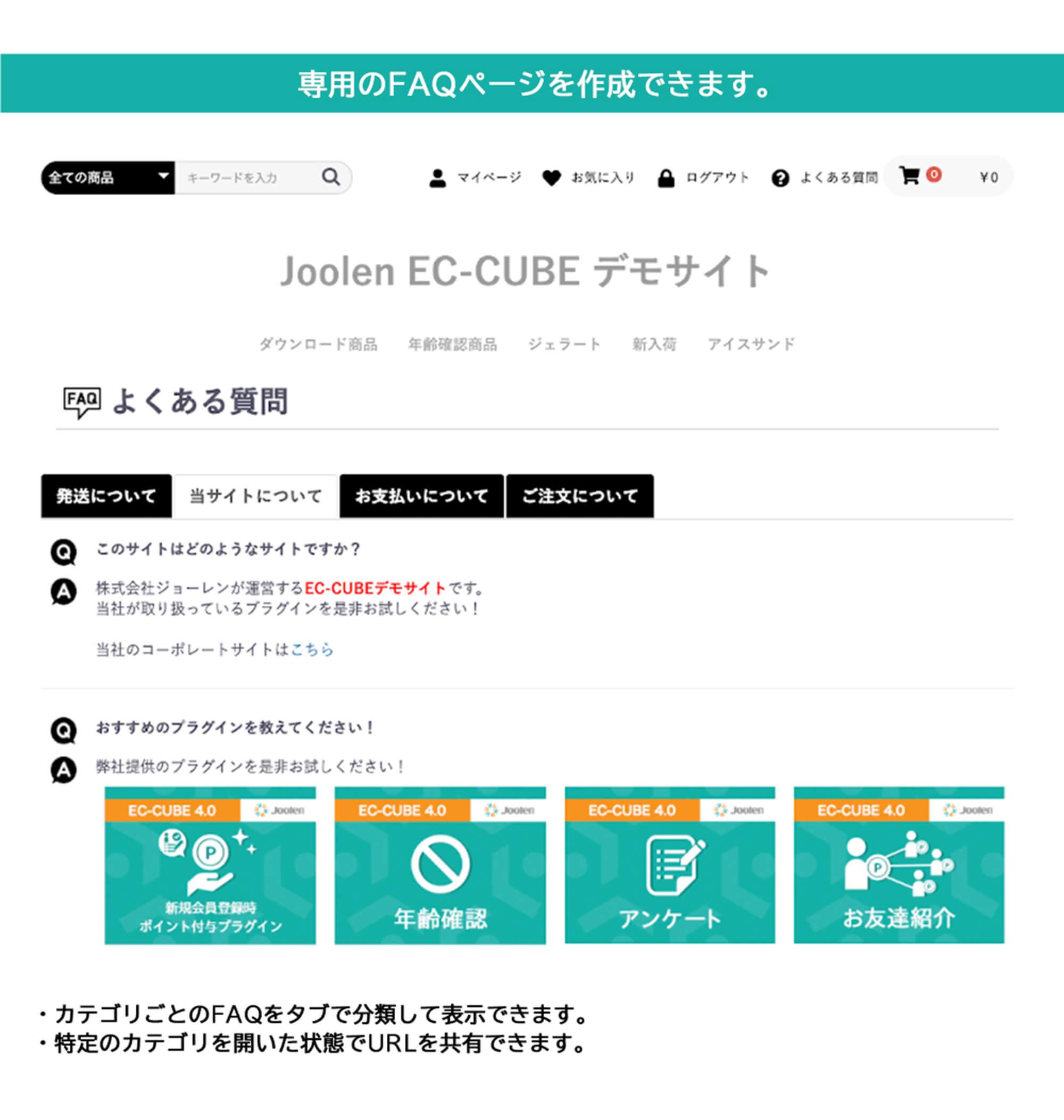 FAQページ追加プラグイン for EC-CUBE 4.0