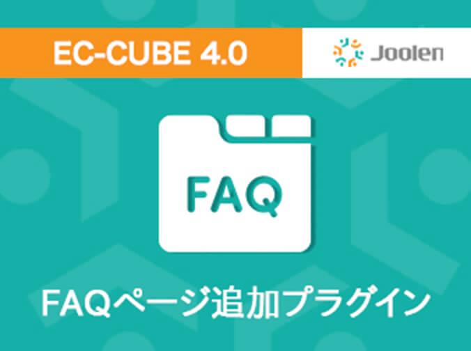 FAQページ追加プラグイン