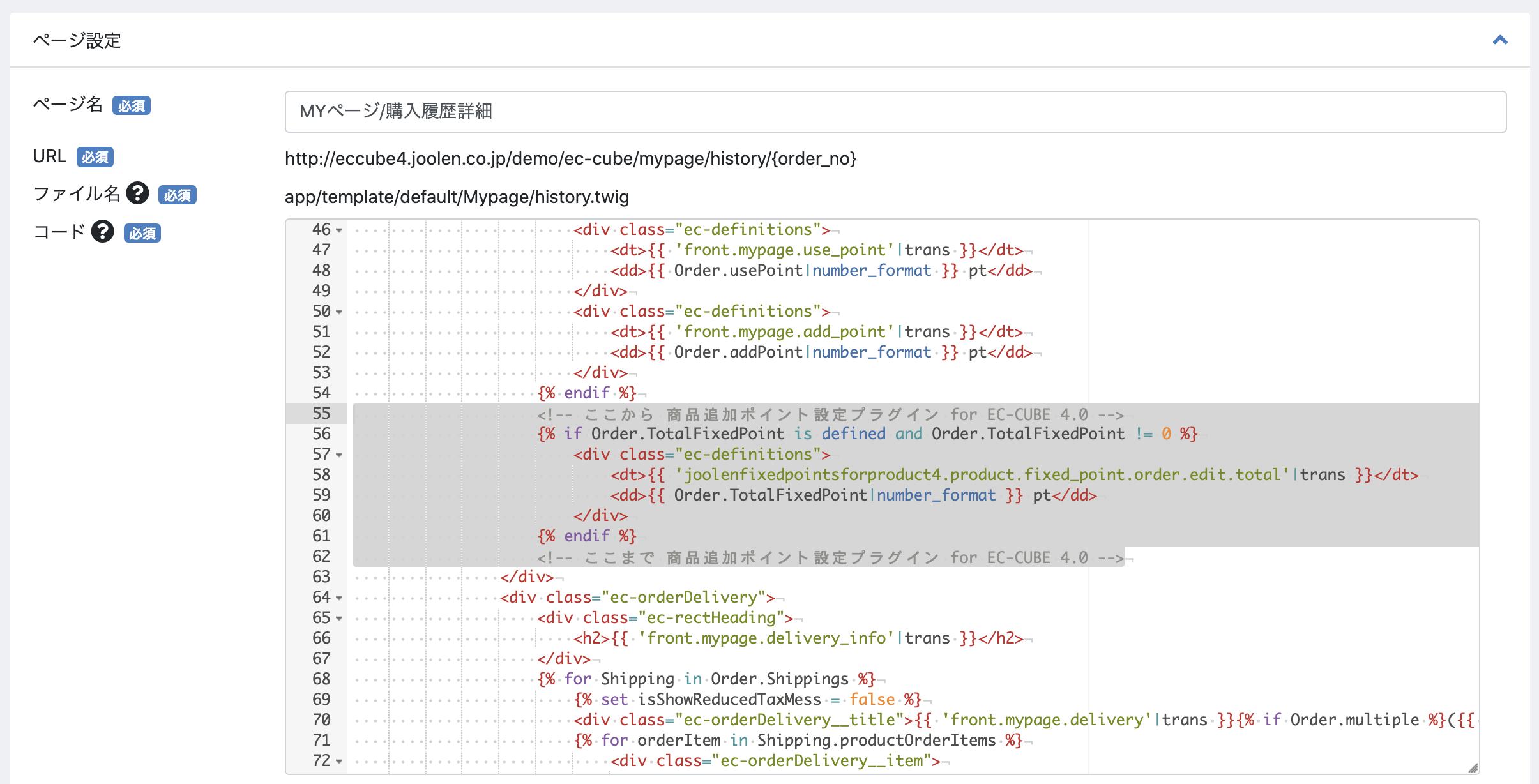 商品追加ポイント設定プラグイン for EC-CUBE 4.0 for EC-CUBE 4.0