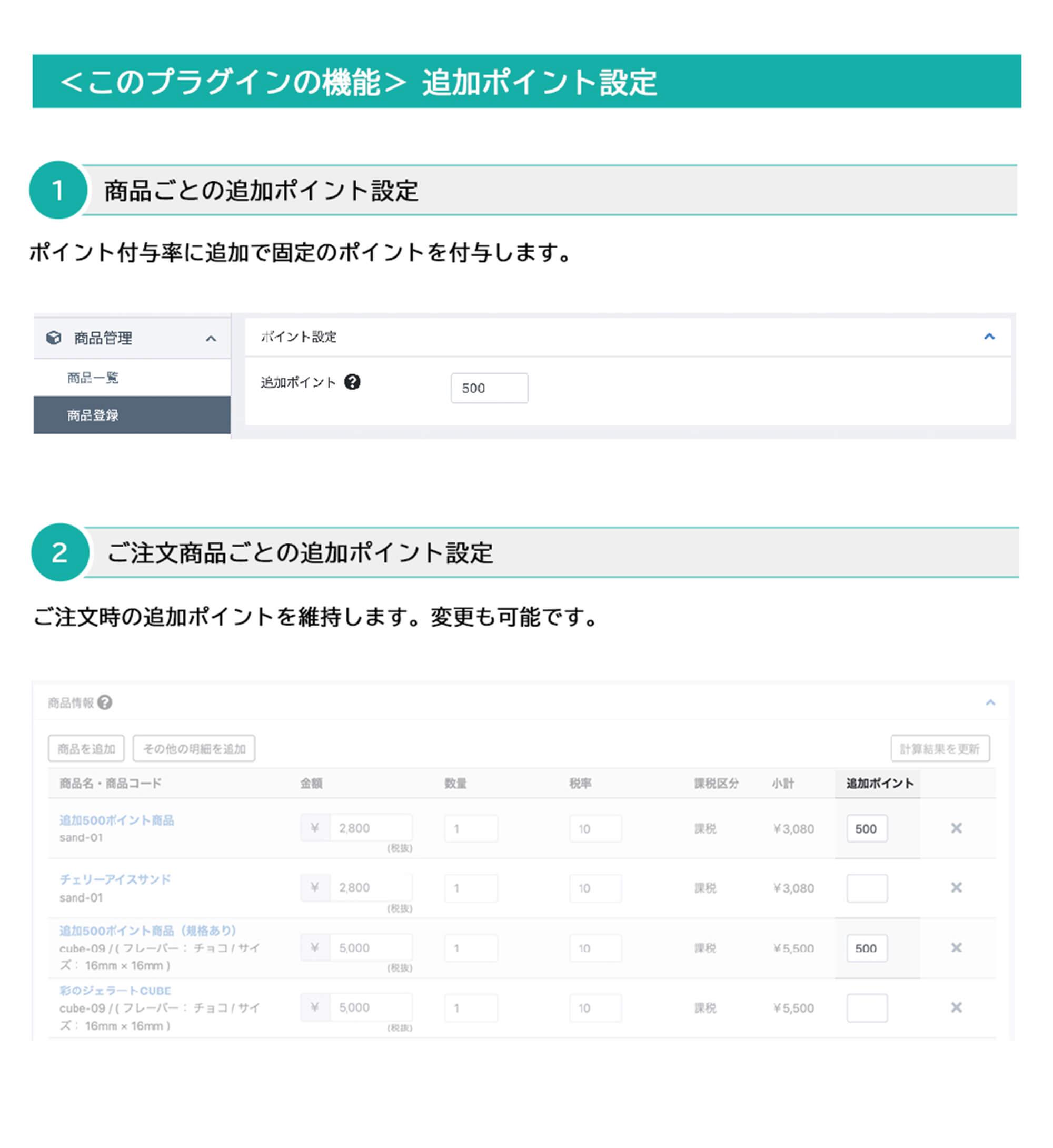 商品追加ポイント設定プラグイン for EC-CUBE 4.0