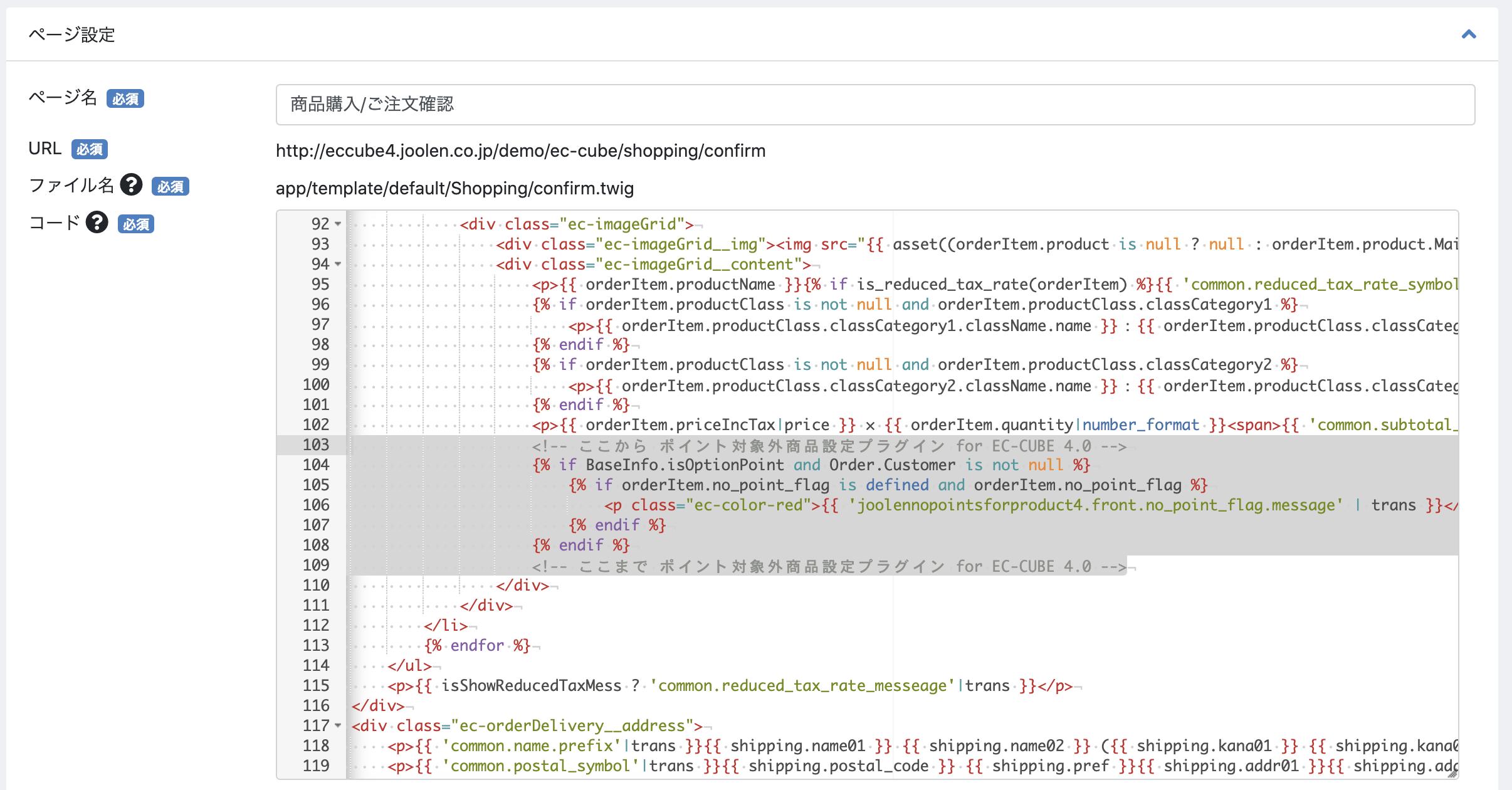 ポイント対象外商品設定プラグイン for EC-CUBE 4.0