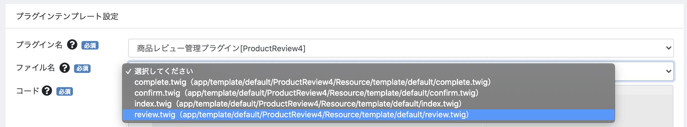 編集したいtwigテンプレートファイルを選択する
