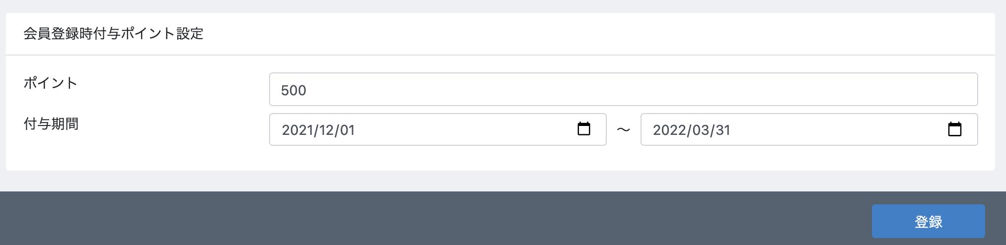 新規会員登録時ポイント付与プラグイン for EC-CUBE 4.0