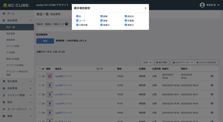 管理画面表示項目切替えプラグイン for EC-CUBE 4.0