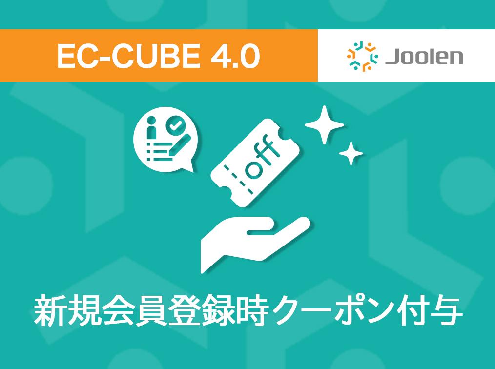新規会員登録時クーポン付与プラグイン for EC-CUBE 4.0 をリリースしました!